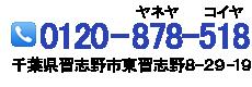 千葉県習志野市東習志野8-29-19